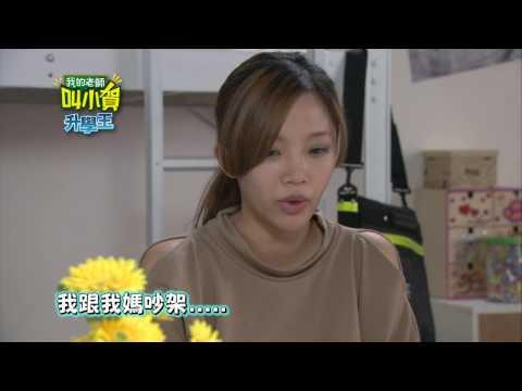 我的老師叫小賀-言馨篇