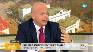 Готови ли са БСП за властта - Здравей, България (14.11.2018г.)  from Здравей България