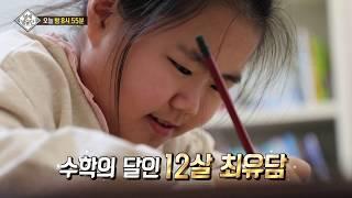 [영재 발굴단] Ep.192  예고 '수학의 달인 12살 최유담' / 'Finding Genius' Preview