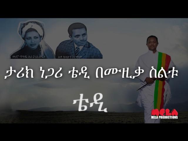 Teddy Afro - New Dedicated Music for Tewodros Kassahun