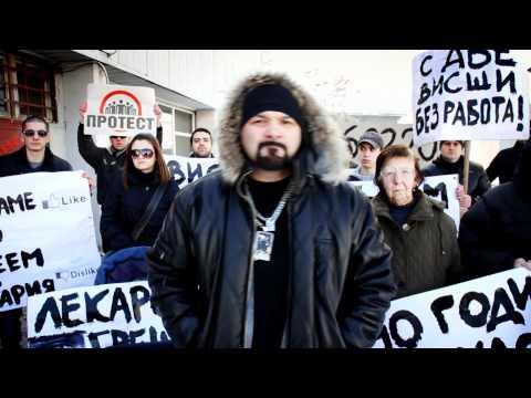 Хората от Гетото feat. IMP & Мечока - Майка България