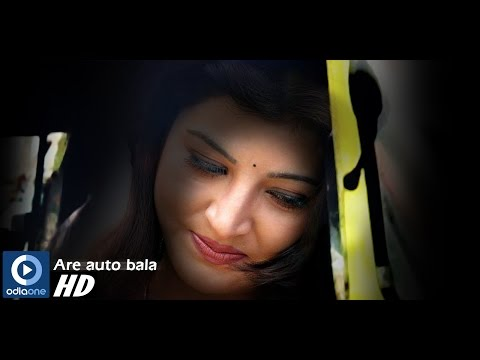 Odia Album Video Song | Are Auto Bala | Kajal Mishra | Oriya Latest Song video
