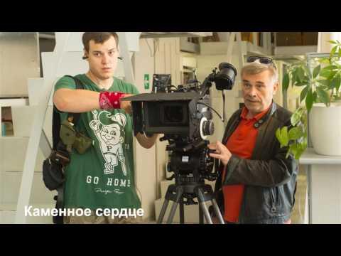 Каменное сердце 2016 Фильм Смотреть онлайн трейлер
