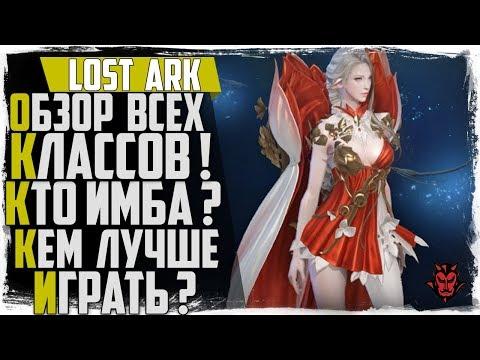 Lost Ark обзор всех КЛАССОВ. Выход MMORPG Lost Ark в 2018 (ОБТ)