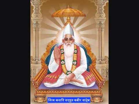 Kabir Saheeb Amritvani(1)