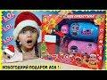 LOL! БОЛЬШОЙ подарочный набор к НОВОМУ ГОДУ! Крутая подделка из Китая / LOL NEW YEAR SURPRISE (fake)