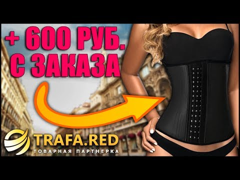 Заработок на товарной партнерке Trafa Red без вложений