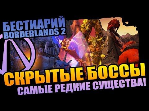 БЕСТИАРИЙ BORDERLANDS 2 | ТОП-5 СКРЫТЫХ БОССОВ, которых МОЖНО ВЫРАСТИТЬ!