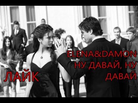 ELENA&DAMON - Ну давай, ну давай кружись в танце
