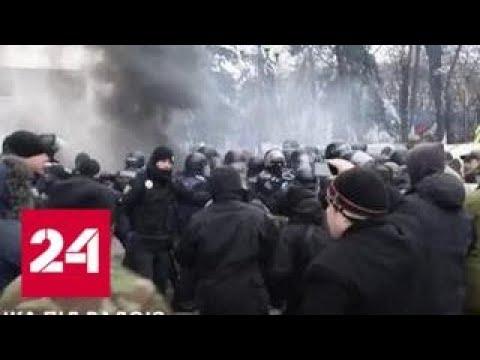 Под стенами Рады вспыхнули беспорядки из-за Донбасса - Россия 24