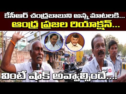AP Politics | Public Reaction On Kcr Press Meet | Vijayawada Public Comments On CBN | PDTV News
