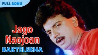 Jago Naojoan | Md. Aziz | Bappi Lahiri | Rakte Lekha | Bengali Movie Songs