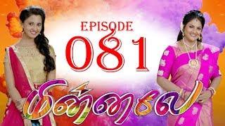 மின்னலே - Minnale  Episode 81 - 16/11/2018