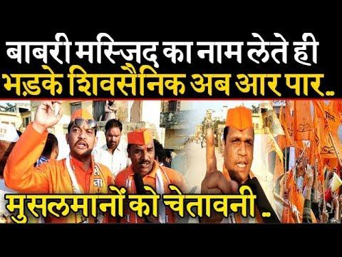Ayodhya में शिवसैनिक ने राम मंदिर पर आर पार की स्थिति में ,पहले मंदिर फिर सरकार ...