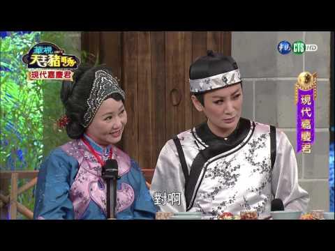 0311現代嘉慶君-華視天王豬哥秀