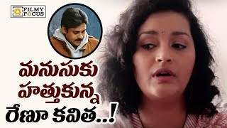 Renu Desai Emotional Poetry about Pawan Kalyan
