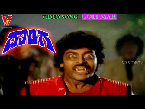 GOLI MAR  VIDEO SONG | DONGA | CHIRANJEEVI | RADHA | V9 VIDEOS