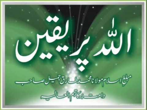 Maulana Tariq Jameel - Allah Per Yaqeen (Blackburn Markaz 23...