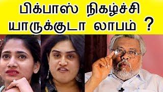 தமிழ்நாடே நாசமா போச்சுடா உங்களால | vijay tv bigg boss 3 tamil