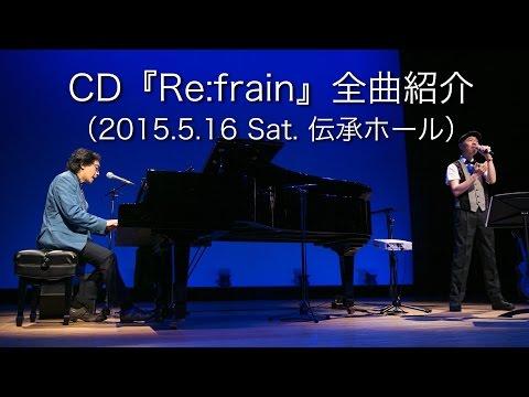 【Mr.ユニット】アルバム『Re:frain』全曲紹介(Live映像)