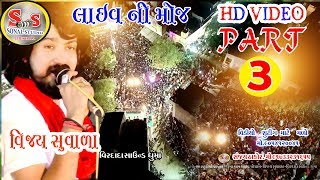 PART 3   ll  VIJAY SUVADA  ll  BOPAL GHUMA LIVE  ll  HD VIDEO