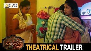 Dosham Movie Theatrical Trailer || Latest Telugu Trailers