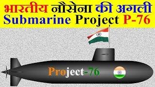 क्या है Project-76 Submarine? Project-75I के बाद भारत और 12 नई सबमरीन बनाएगा