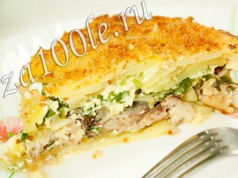 Картофельная запеканка с селёдочкой - Наталья Ким