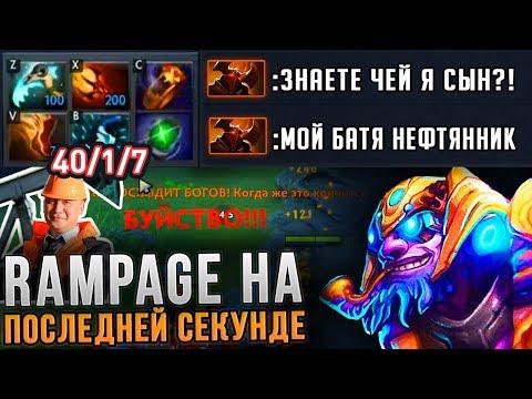 ТИНКЕР УБИЙЦА ДОТА 2 - СЫН НЕФТЯННИКА