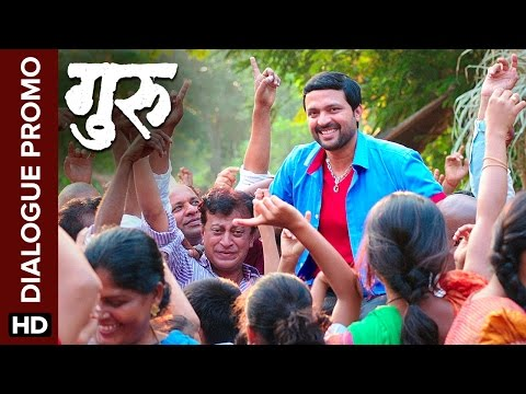 Ankush Chaudhari Has A Deep Dark Secret! | Guru | Dialogue Promo