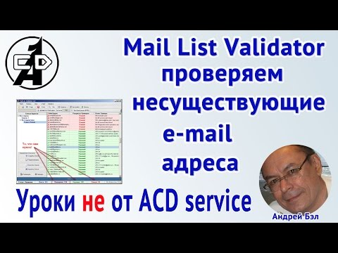 Mail List Validator - Проверка списков E-mail адресов