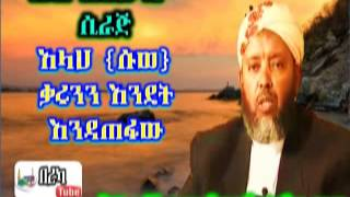 Allah |SW| | Qarunin Indet Indathefaw | አላህ {ሱወ} ቃሩንን እንዴት እንዳጠፋው | ᴴᴰ ~ Sheikh Ibrahim Siraj
