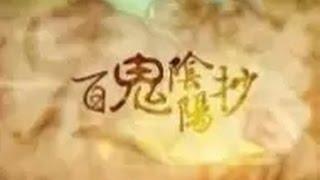 【滿漢】百鬼陰陽抄【特曼×雨洛×楚歌×大涼×梨落×文君也】男神六連殺! !