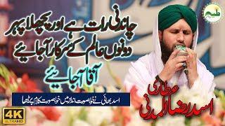 Aaqa Aa Jaiye Asad Raza Attari Best Naat of His life | Asad Attari Official
