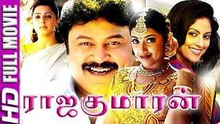 Tamil Full Movies | Rajakumaran | Prabhu [Tamil Movies Full Movie New Releases Coming Soon]
