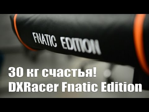 Обзор игрового кресла DXRacer Fnatic Limited Edition