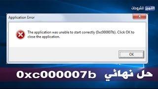 طريقتين لحل مشكلة الخطأ 0xc000007b في ويندوز 7 و 10