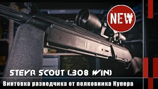 Steyr Scout - винтовка разведчика от полковника Купера (Eng Subs)