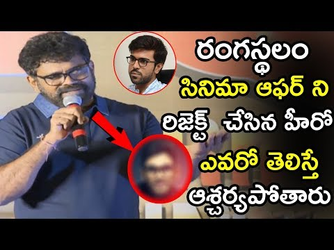 Rangasthalam Movie Rejected By A Big Star | Ram Charan | Sukumar | Telugu Entertainment Tv