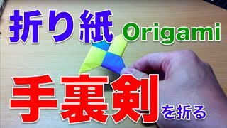 【折り紙:手裏剣の折り方】origami Ninja Shuriken - How To Fold Origami.