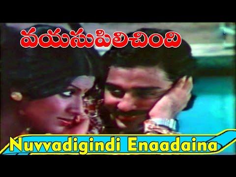 Nuvvadigindi Enaadaina Video Song - Vayasu Pilichindi Songs - Kamal Hassan, Sripriya - V9videos