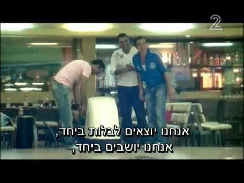 אייל גולן - שמועות (הסרט)