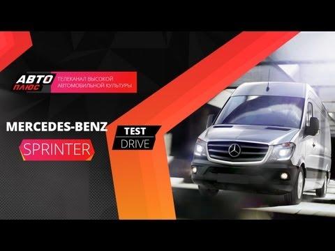 Тест-драйв Mercedes Sprinter 2013 (Наши тесты)