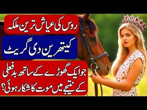 Secret History of Catherine the Great of Russia Hindi & Urdu