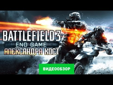 Обзор Battlefield 3: End Game [Review]