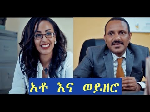 ትክክለኛው አቶ እና ወይዘሮ ሙሉ ፊልም Ethiopian full film 2018