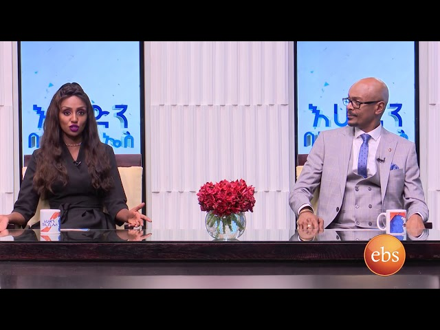 Sunday With EBS Asfaw& Rakeb On EBS TV