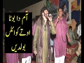 Saraiki song new amb da boota by shafique bhapoo pail at kasran gujjar khan mp3
