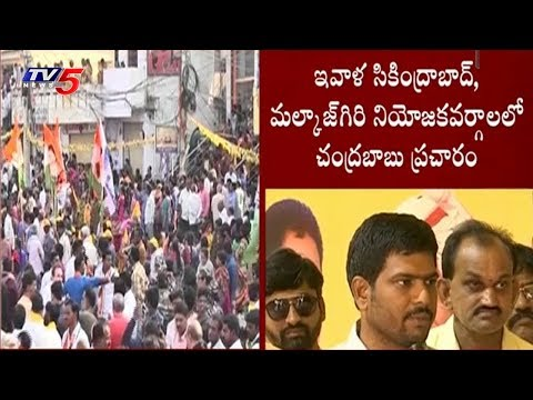 CM Chandrababu Roadshow Latest Updates | #TelanganaElections2018 | TV5 News
