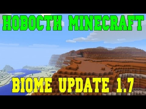 Новости Minecraft - Biome Update 1.7